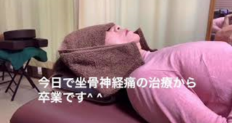 坐骨神経痛施術の感想動画
