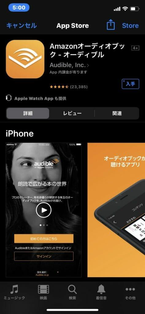 オーディブルアプリのダウンロード