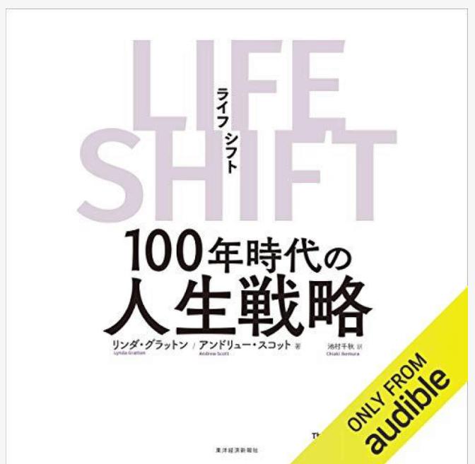 【要約・レビュー】LIFE・SHIFT