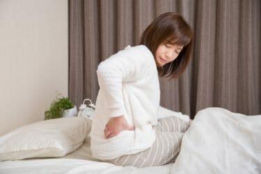 朝、起きるときに腰が痛い場合の解消方法