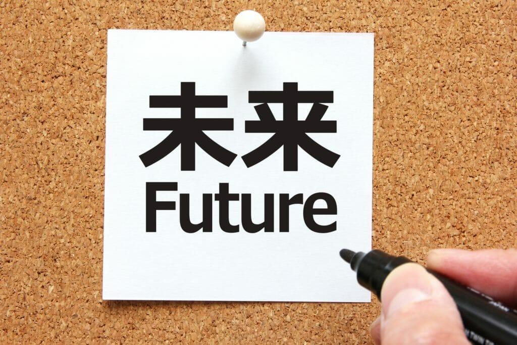 未来のことを悪い方に考えない