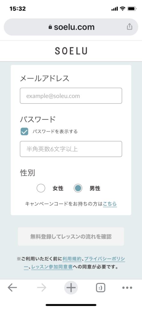 ヨガのコースを予約の前にメールアドレスを登録