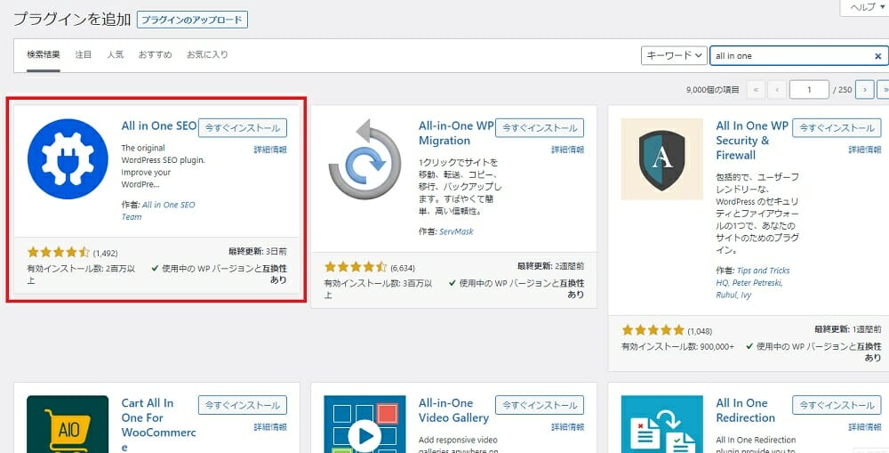 All in one SEO Packを利用する