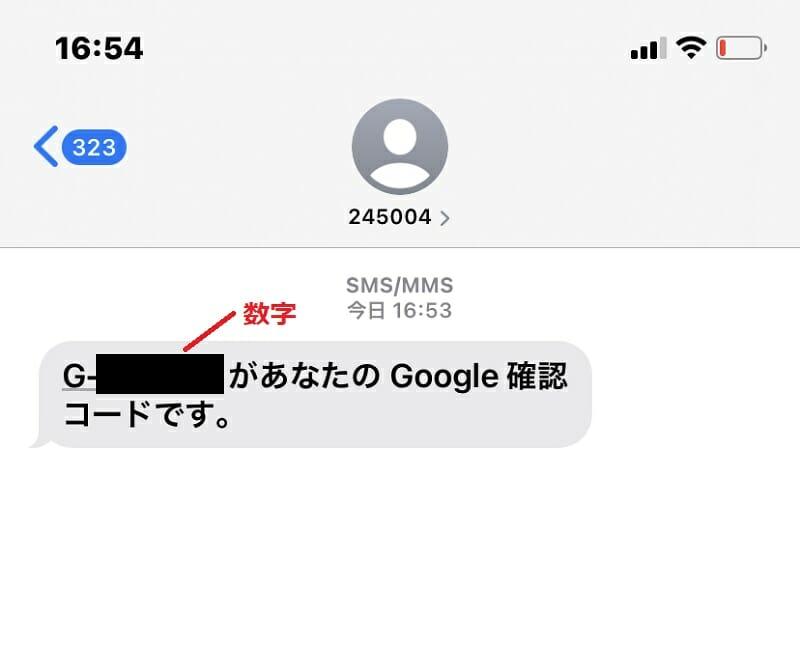 電話番号のSMSに送られたコードを確認する