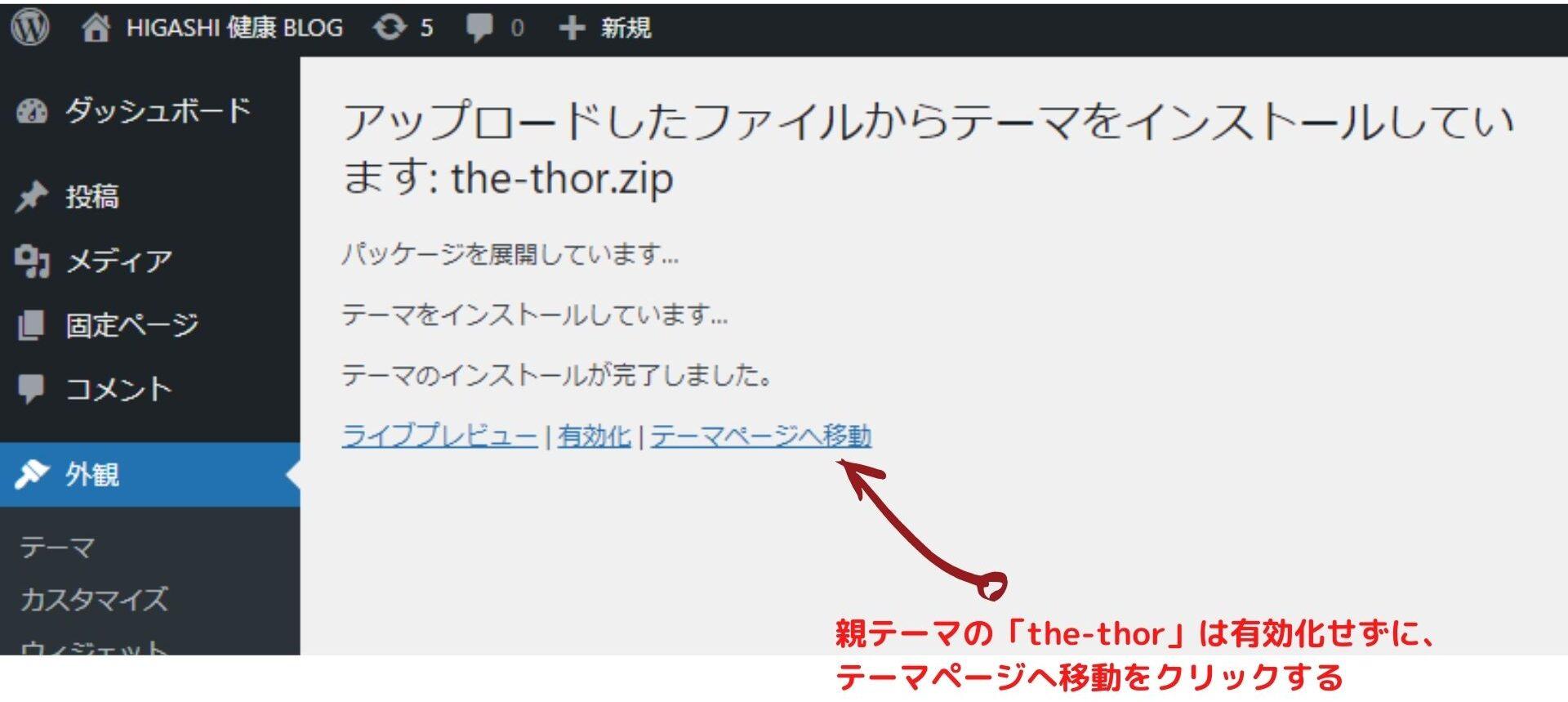 6.アップロードが完了したら「テーマページへ移動」をクリック