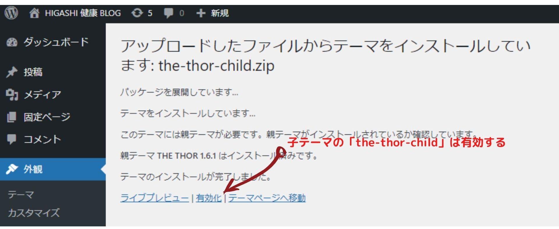 7.子テーマ「the-thor-child」を有効化