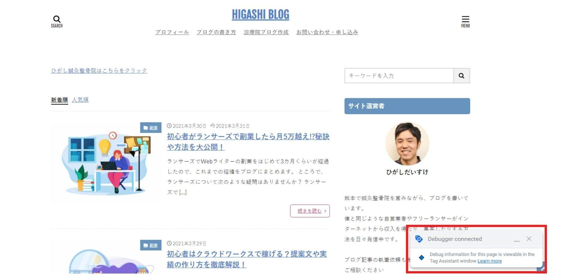3.サイトの右下に「Debugger connected」が表示されれば成功