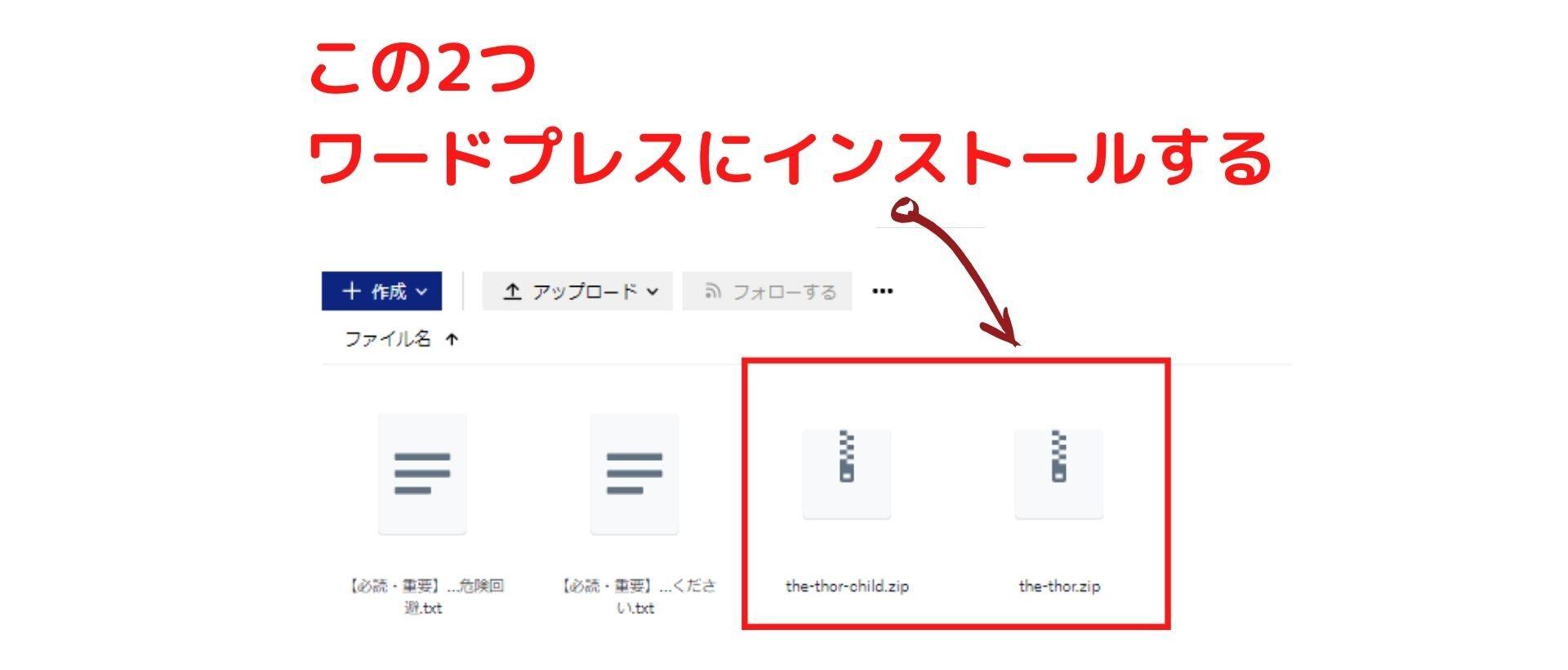 1.ワードプレスに導入するファイルは2つ