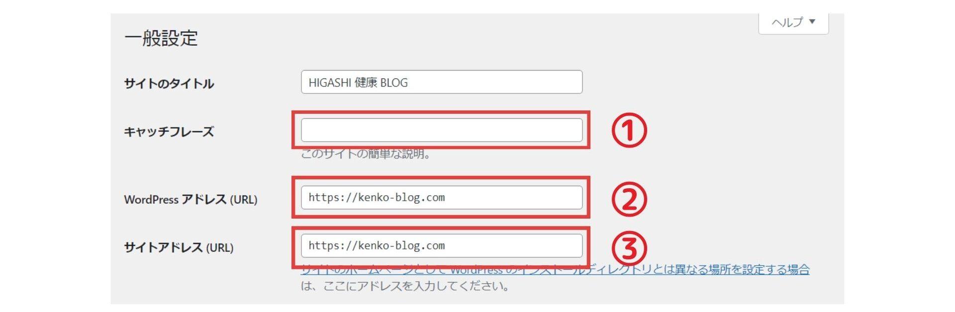 8.Wordpressアドレスとサイトアドレスを「http」→「https」にする