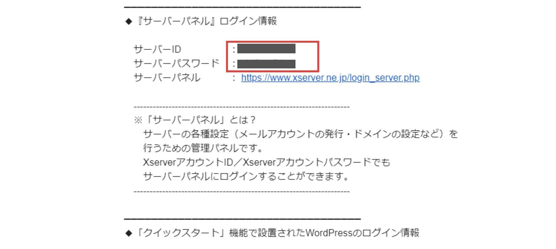 1.「設定完了のお知らせ」メールを開いて『サーバーチャンネル』にアクセス