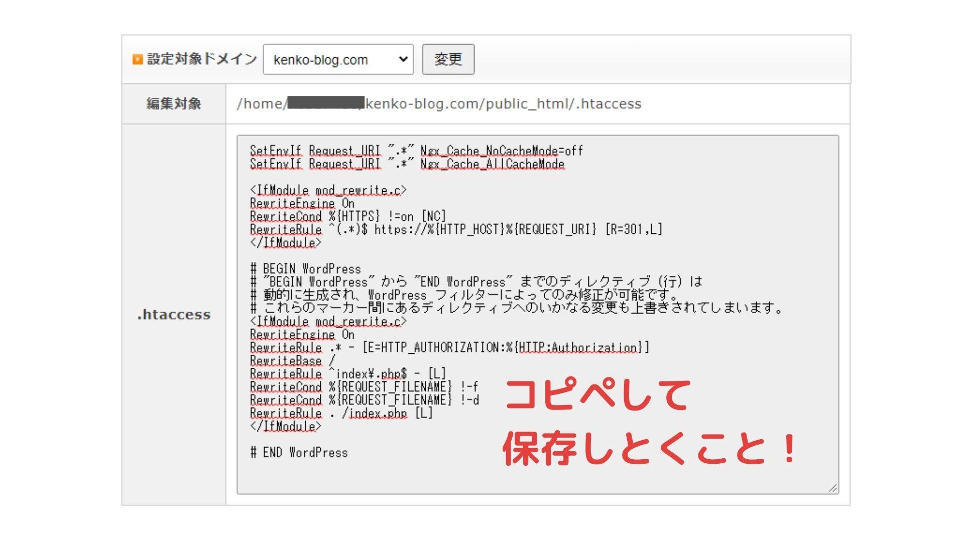 6.HTMLコードをメモにコピペして保存する