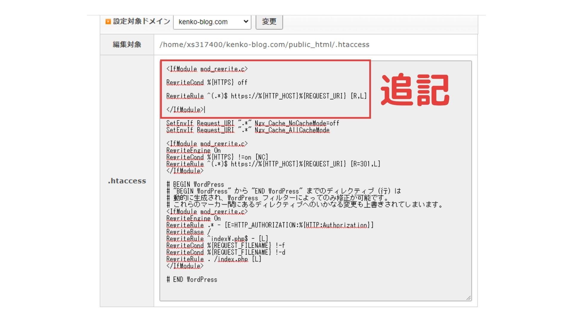 7.「http」→「https」にリダイレクトするためのコードを追記する