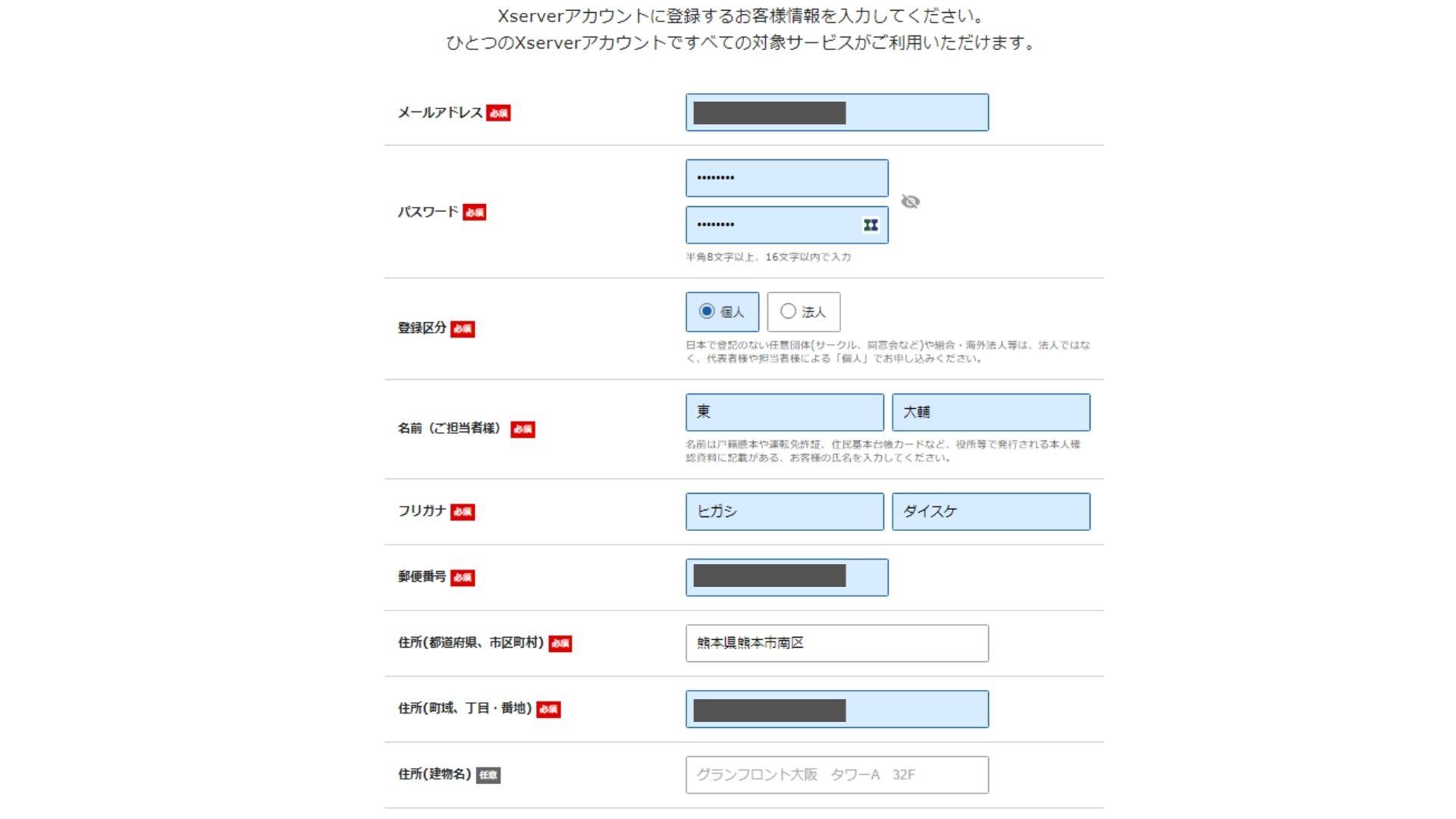 7.Xserverの登録情報を入力