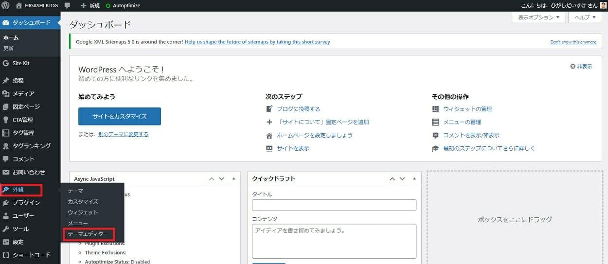 4.外観にあるテーマエディタからHTMLコードをサイト内に設置する